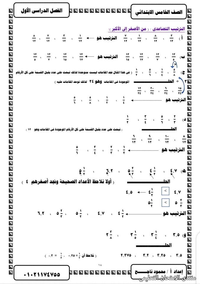 exam-eg.com_163058321987123.jpg