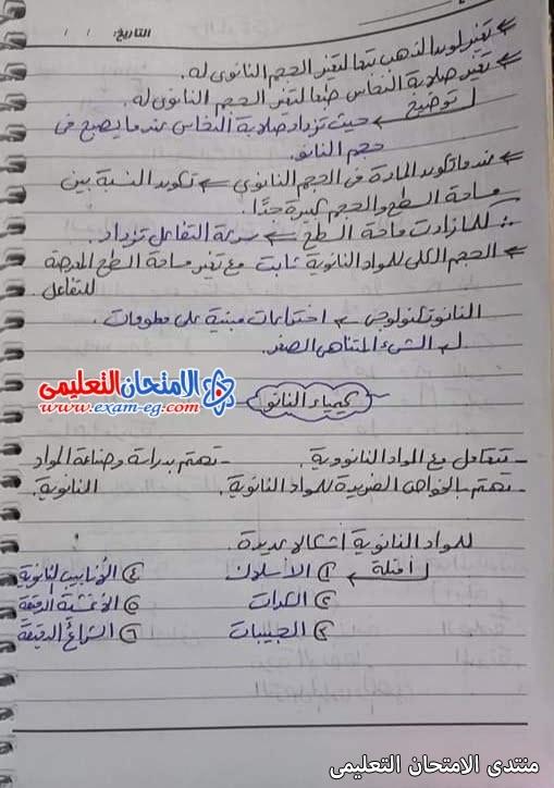 exam-eg.com_163097724092014.jpg