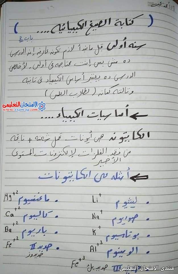 exam-eg.com_163097747692336.jpg