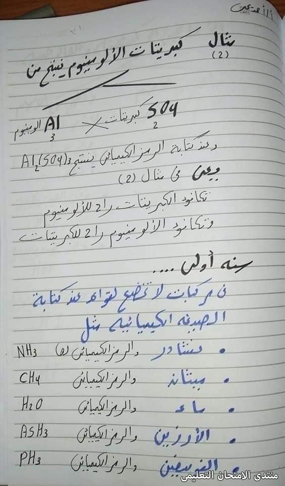 exam-eg.com_163097747704911.jpg