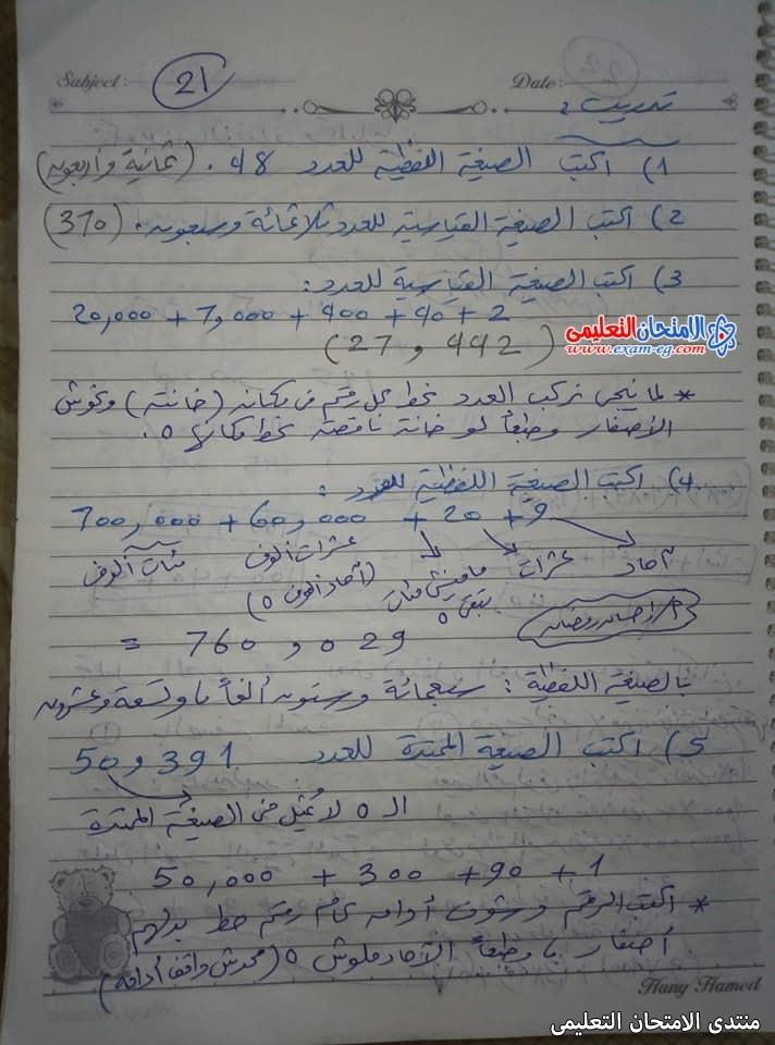 exam-eg.com_16315094215223.jpg