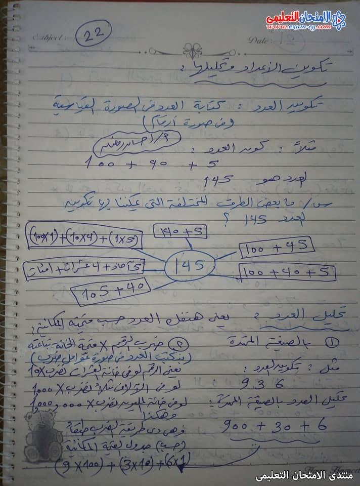 exam-eg.com_163150942154914.jpg