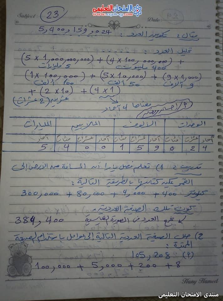 exam-eg.com_163150942157675.jpg