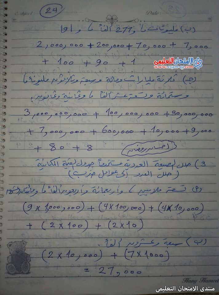 exam-eg.com_163150942160376.jpg
