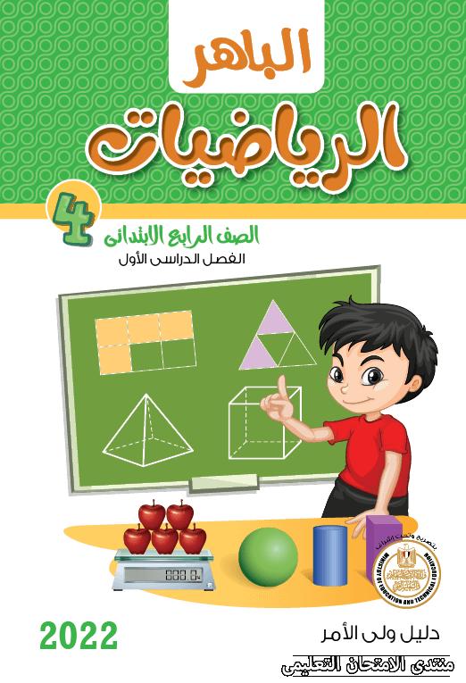 exam-eg.com_163154984190271.png