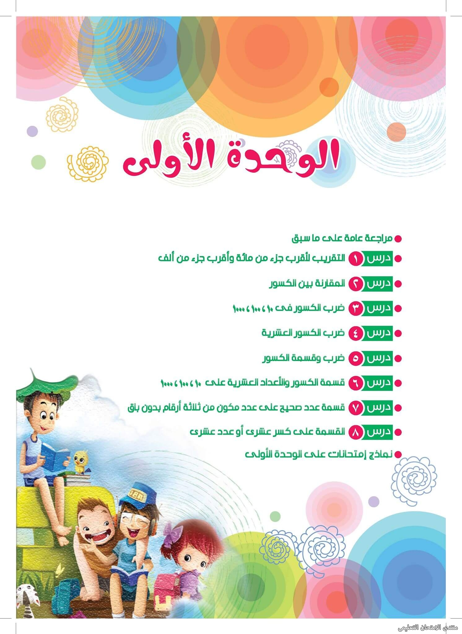 exam-eg.com_163155365473891.jpg