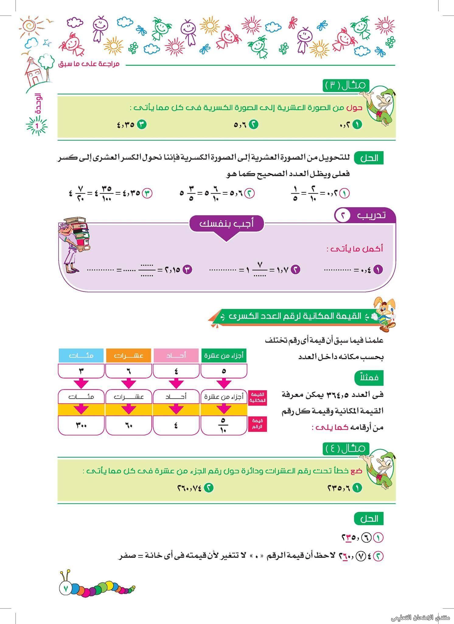 exam-eg.com_163155365485842.jpg