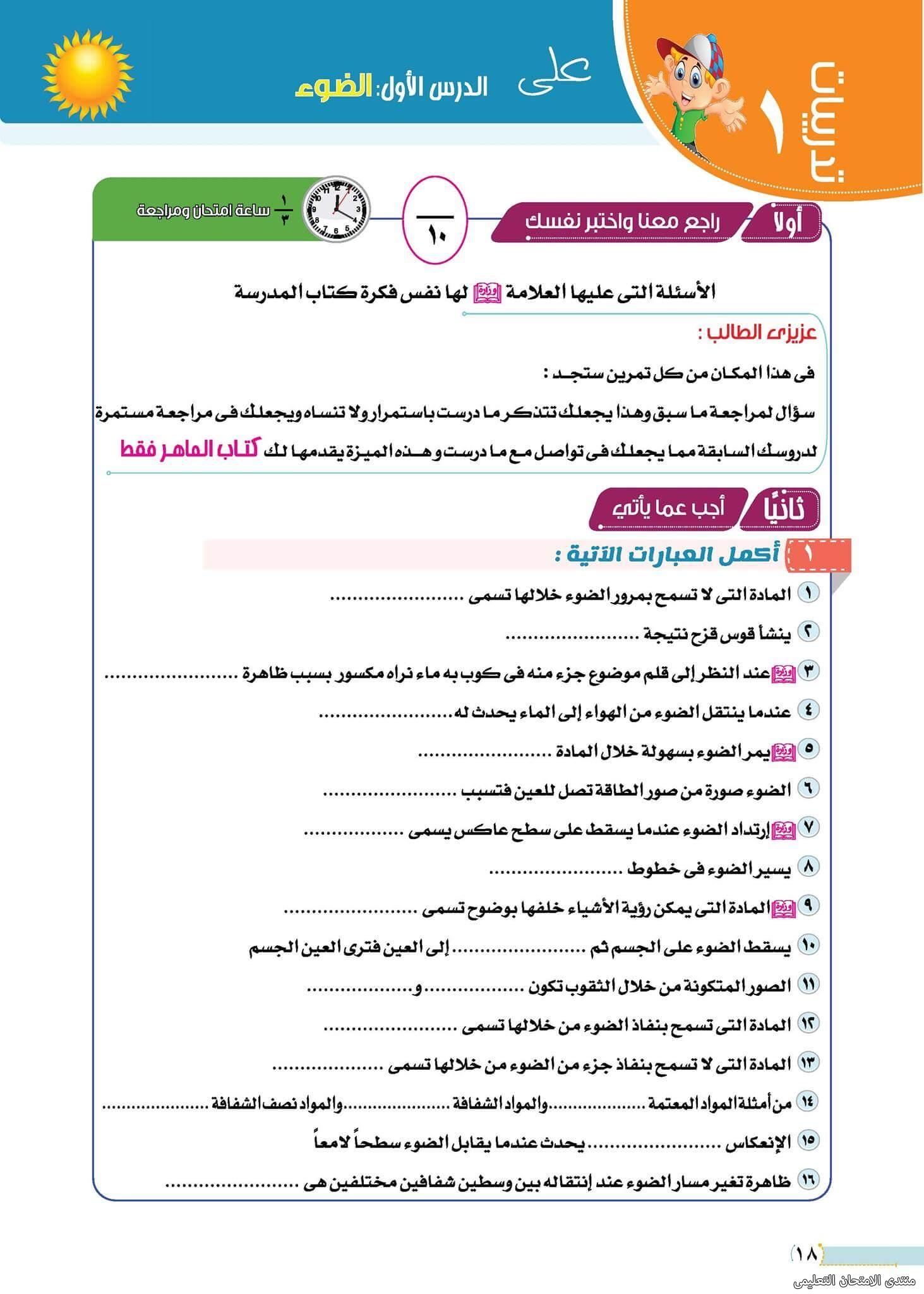 exam-eg.com_1631555032153.jpg