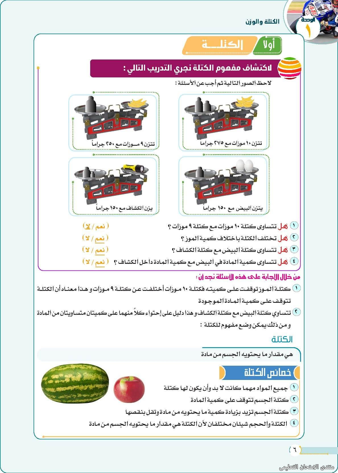 exam-eg.com_163155575632542.jpg