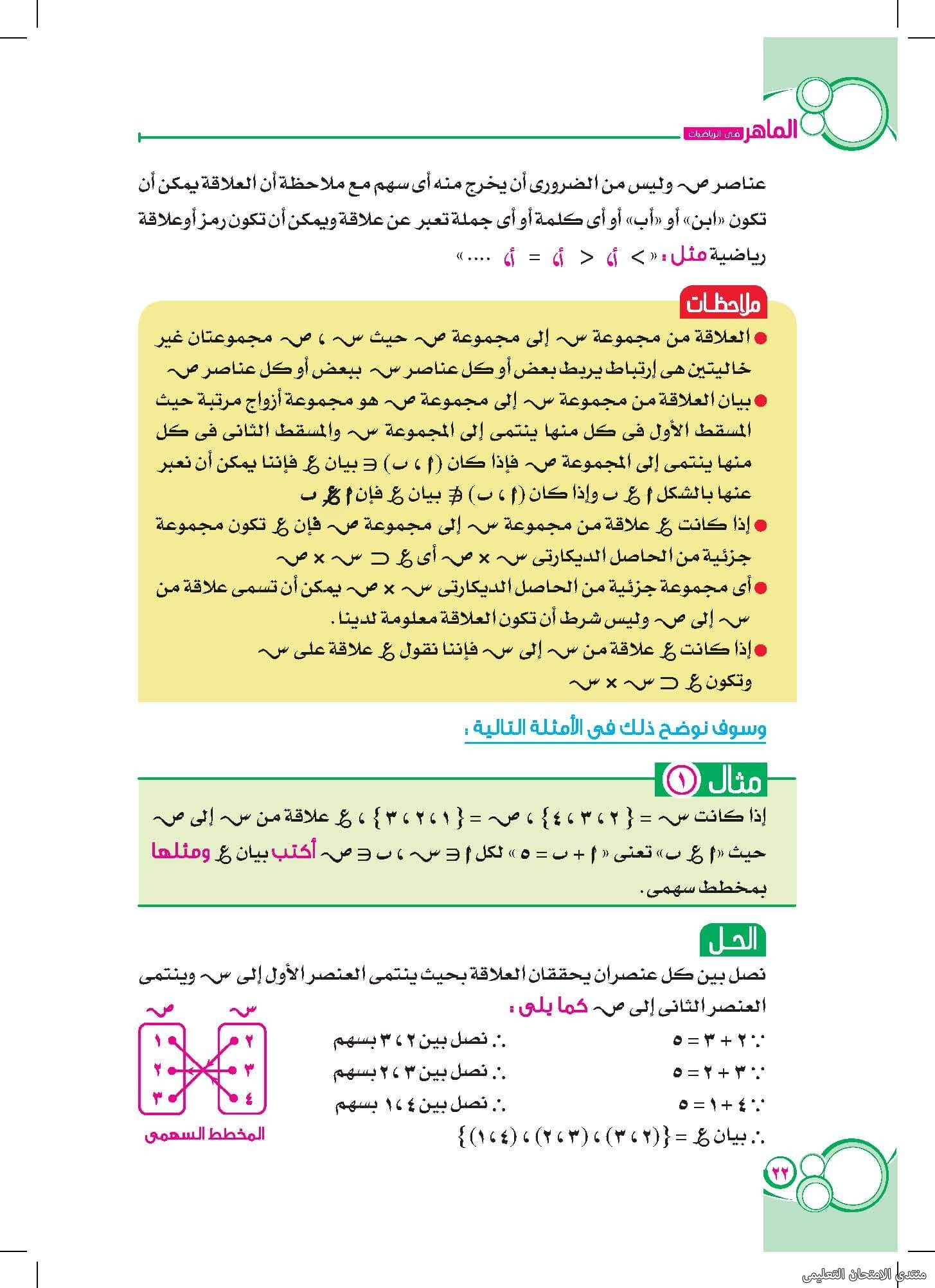 exam-eg.com_163155606968431.jpg