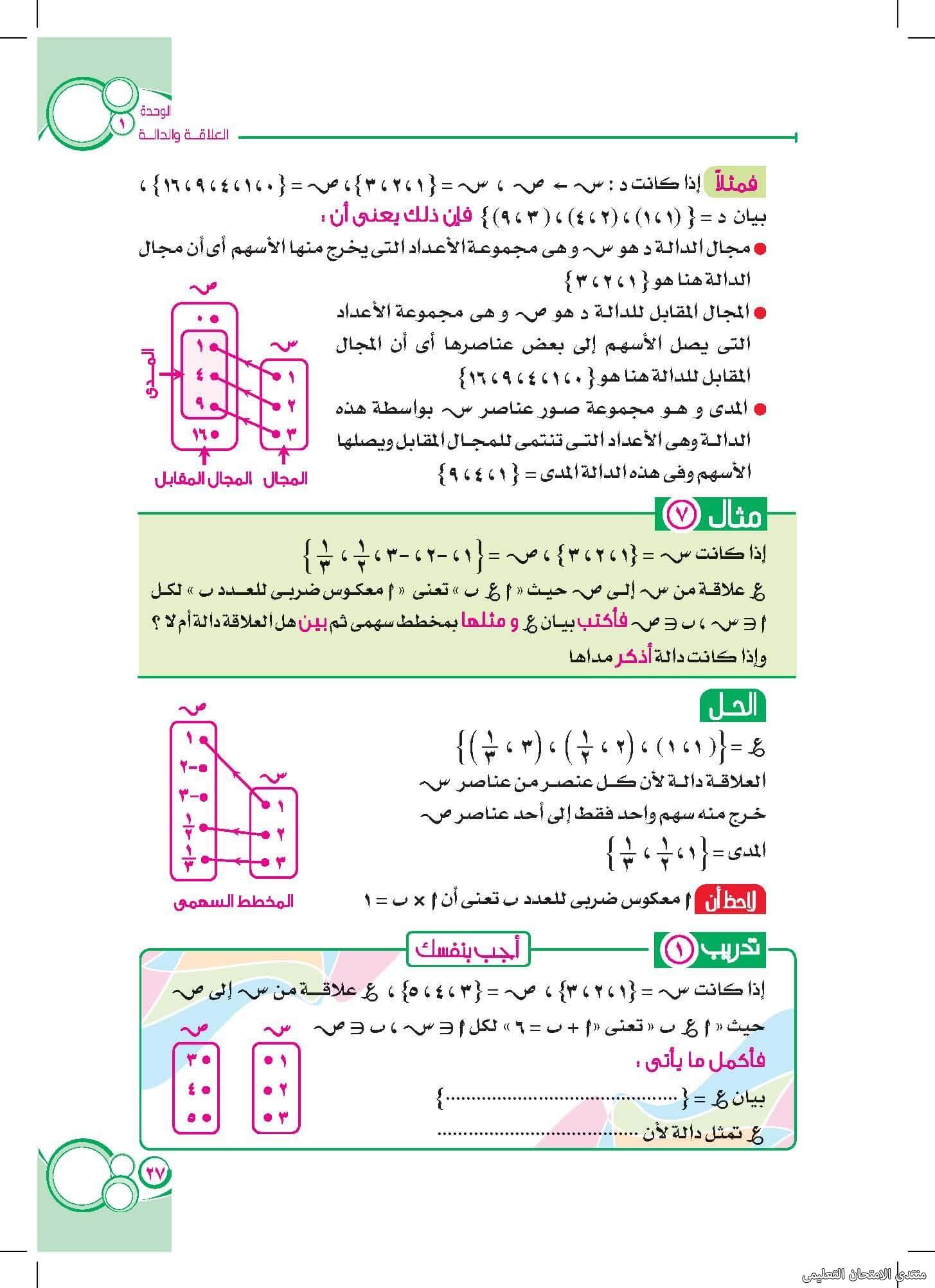 exam-eg.com_163155606978352.jpg