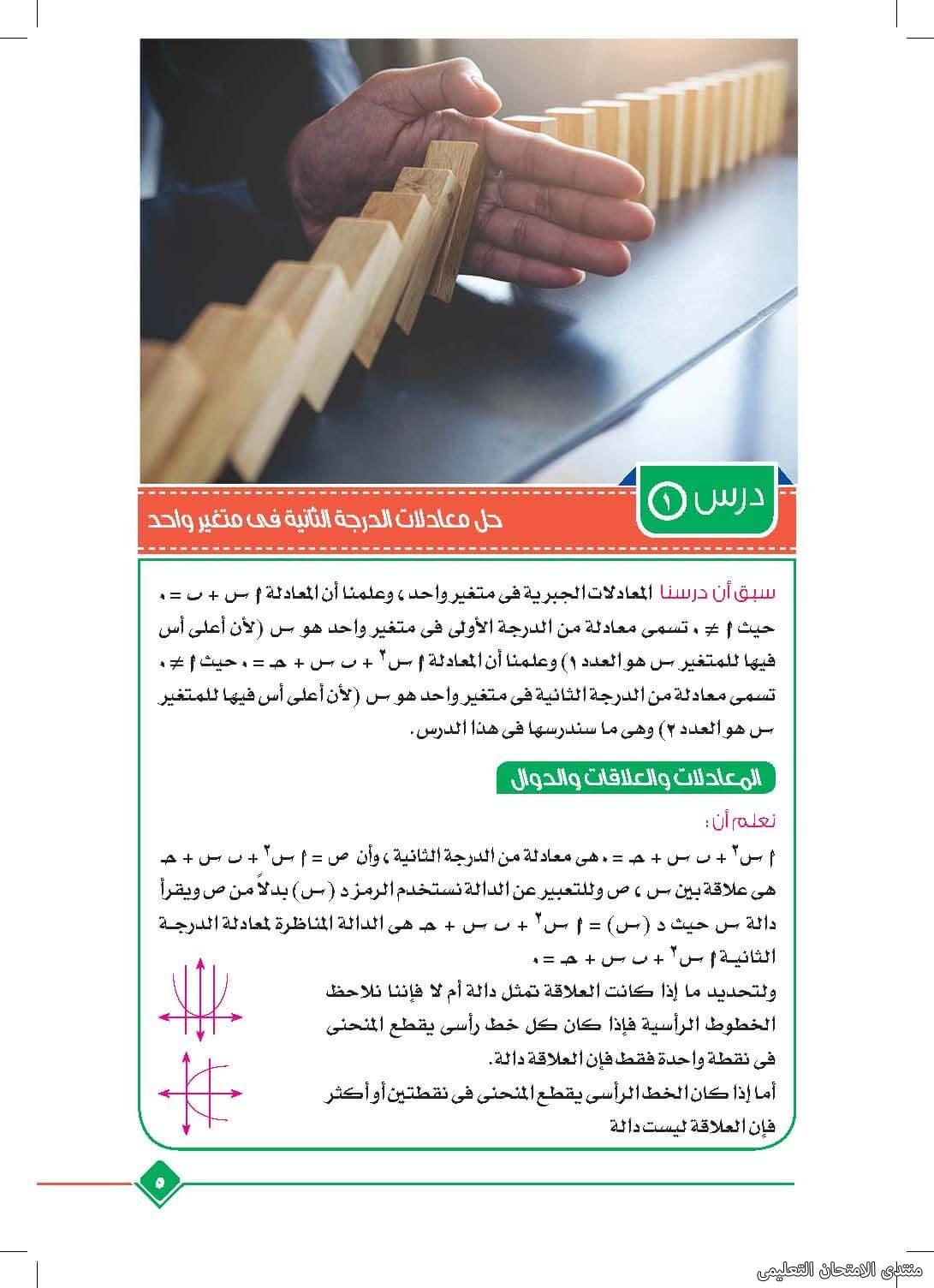 exam-eg.com_163155633961471.jpg