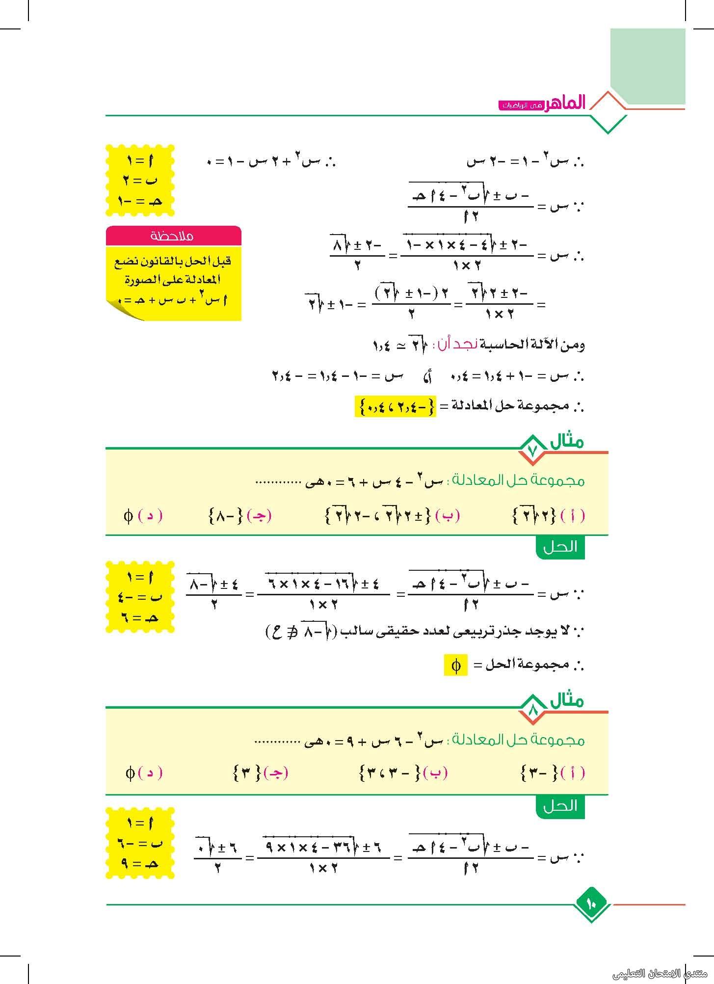 exam-eg.com_163155633978823.jpg