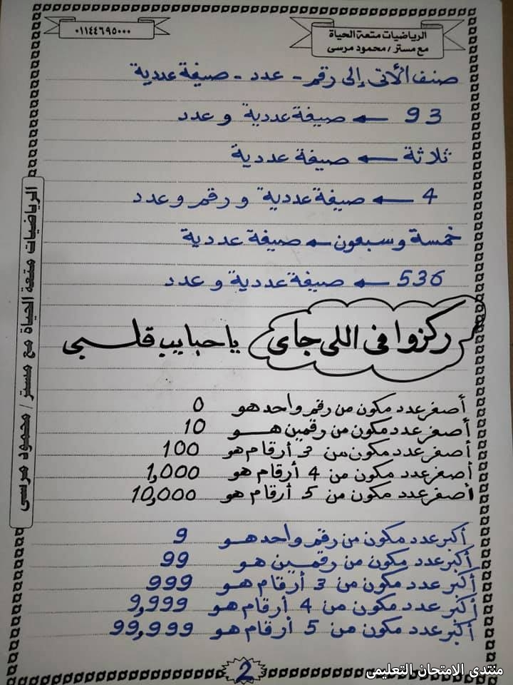 exam-eg.com_163241103530082.jpg
