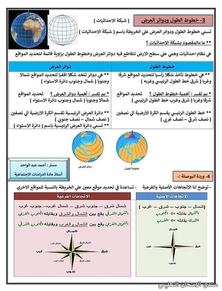 exam-eg.com_163241789363922.jpg