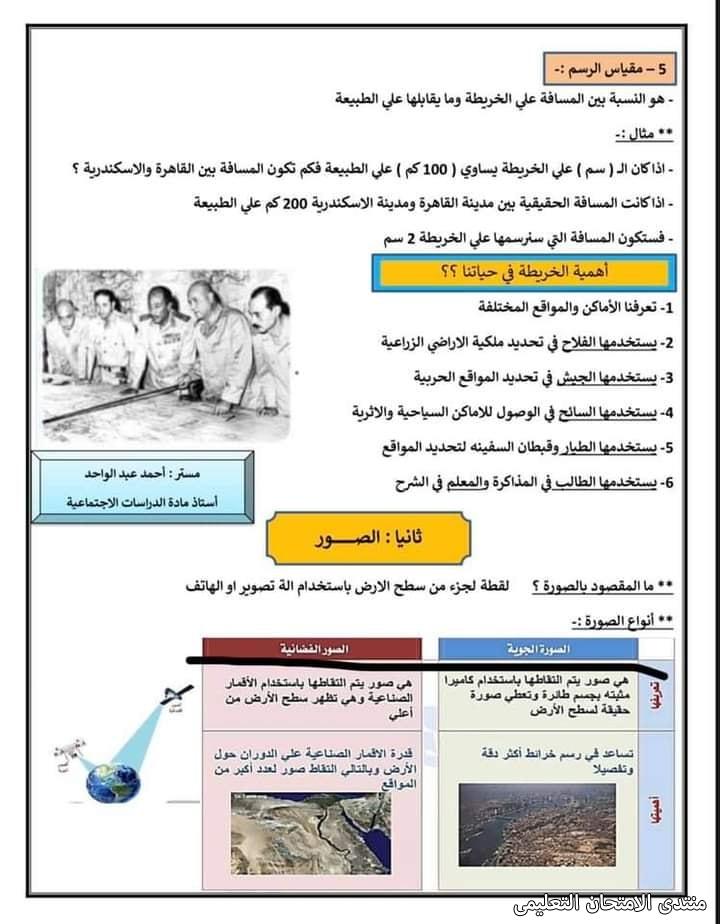 exam-eg.com_16324178936743.jpg