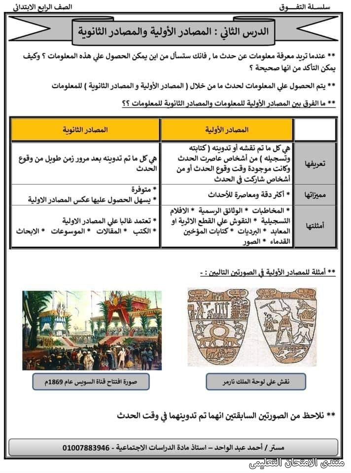 exam-eg.com_16324178937074.jpg