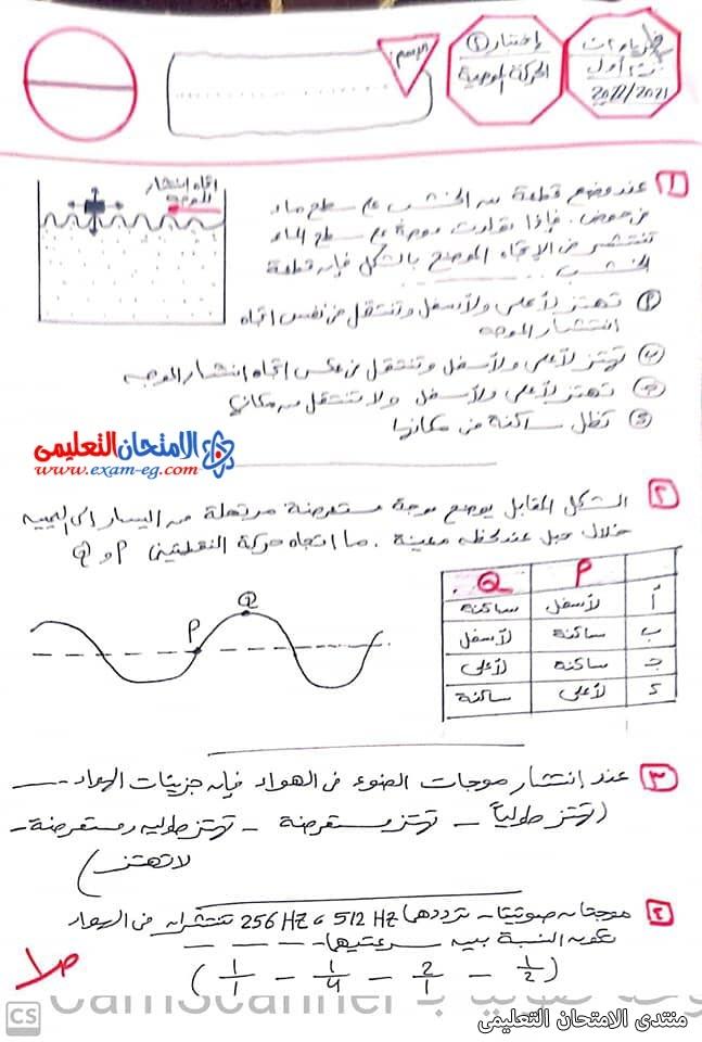 exam-eg.com_163343406120361.jpg