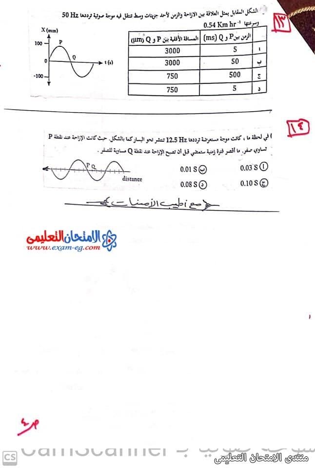 exam-eg.com_163343406128764.jpg