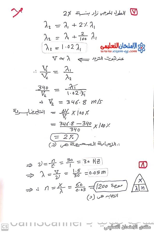 exam-eg.com_163343406133646.jpg