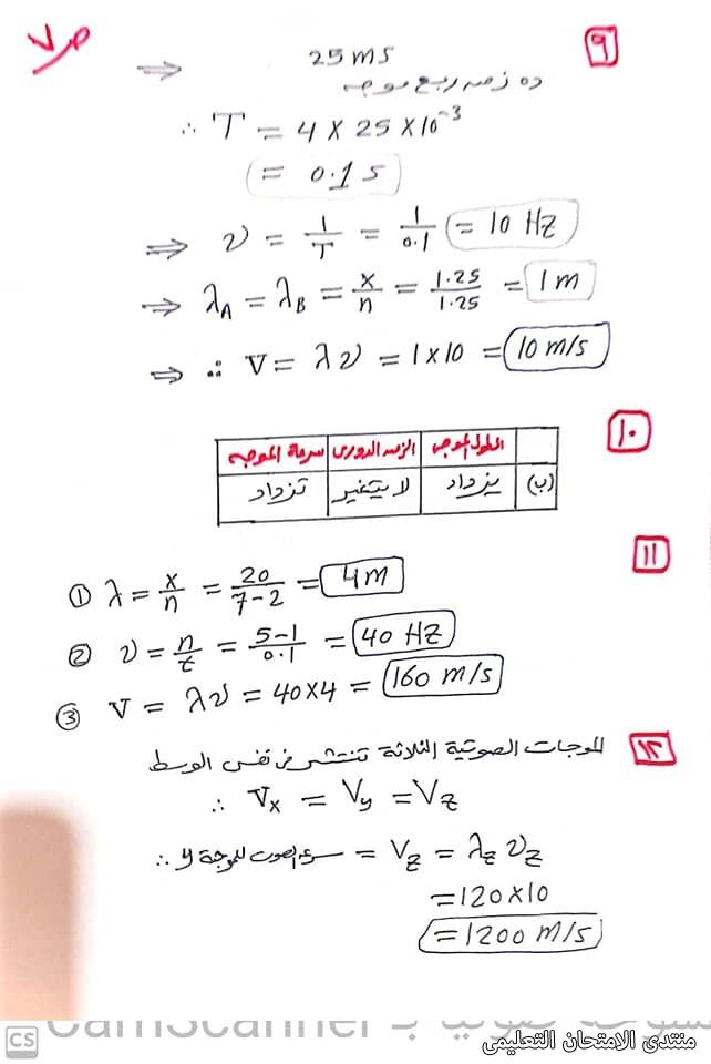 exam-eg.com_163343406135827.jpg
