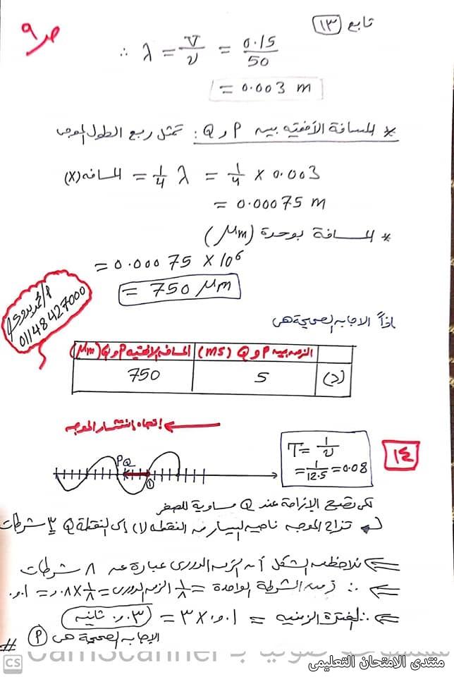 exam-eg.com_163343406140879.jpg