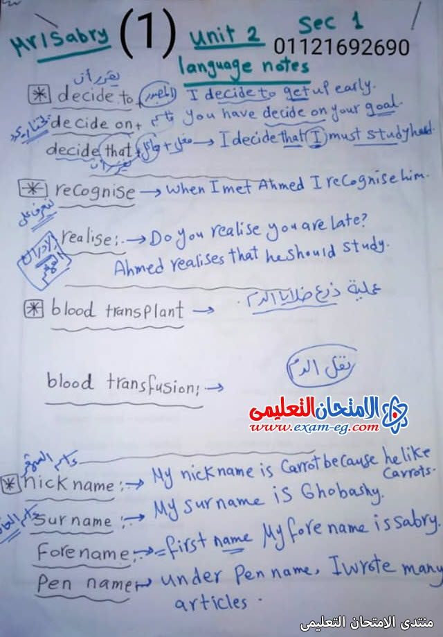 exam-eg.com_16334364011731.jpg