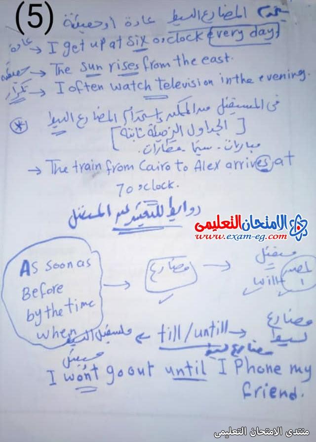 exam-eg.com_16334364012765.jpg