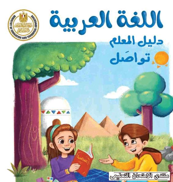 exam-eg.com_163387621746222.png